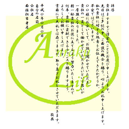 お礼状anrakulife